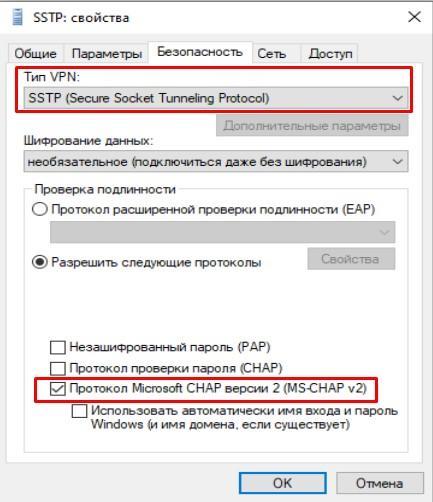 Выбираем клиент SSTP и MS-CHAPv2