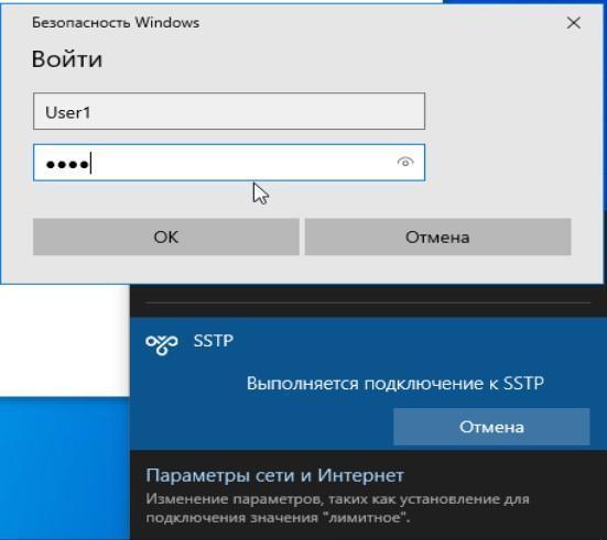Вводим логин и пароль SSTP