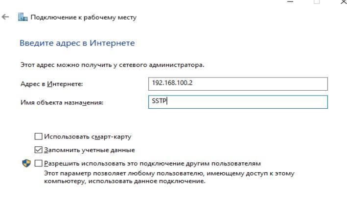 Указываем адрес сервера и имя интерфейса