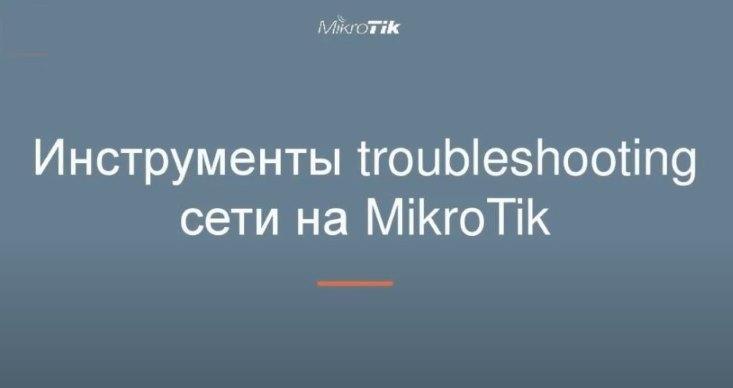 Troubleshooting сети MikroTik - подробная инструкция