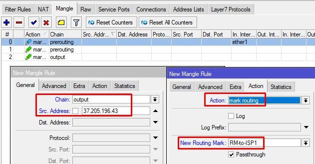 Создание правила маркировки на основе IP адреса