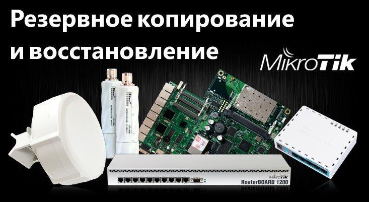 MicroTik с надписью бэкап