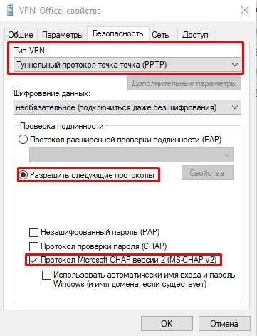 Выставляем MSCHAPv2 и PPTP в свойствах VPN адаптера Windows 10