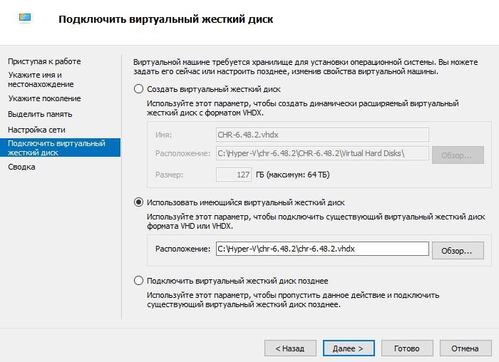Подключаем скачанный vhdx с сайта Mikrotik