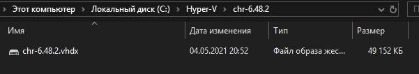 Копируем образ для Hyper-V в директорию