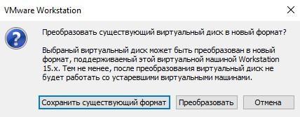 Отказываемся от конвертации виртуального диска