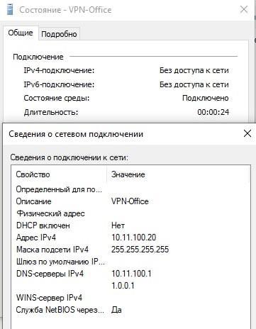 Свойства подключения VPN на Windows 10