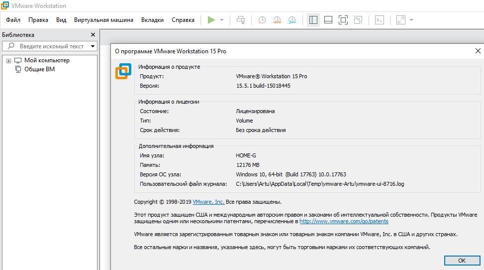 О программе VMWare Worstation 15 Pro
