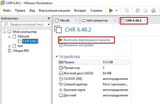 Запуск CHR на VMWare