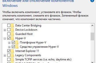 Устанавливаем платформу Hyper-V на Windows 10 LTSC