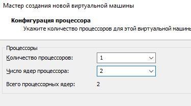 Назначение ядер CPU