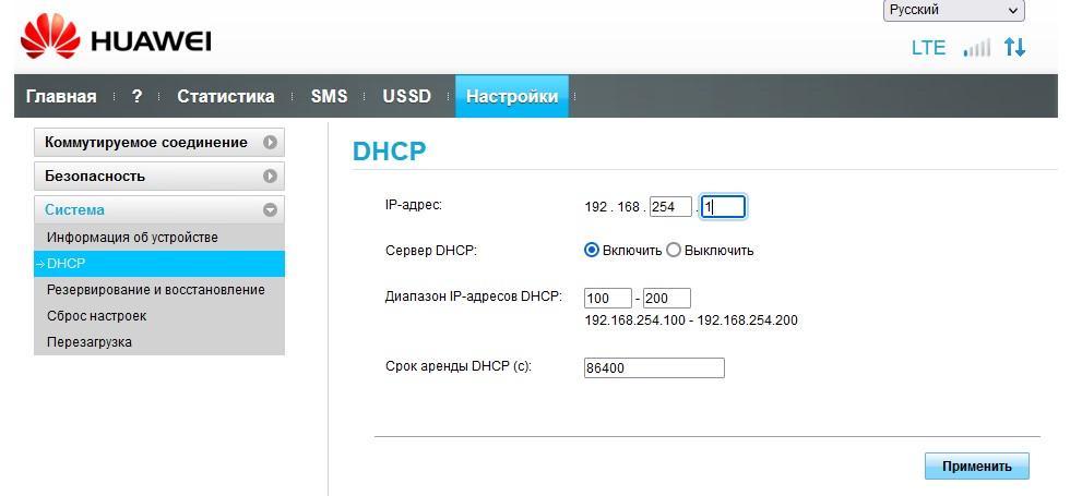 Смена адресации на USB модеме