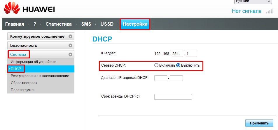 Отключение сервера-DHCP USB модем